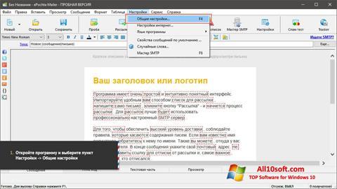 Screenshot ePochta Mailer Windows 10