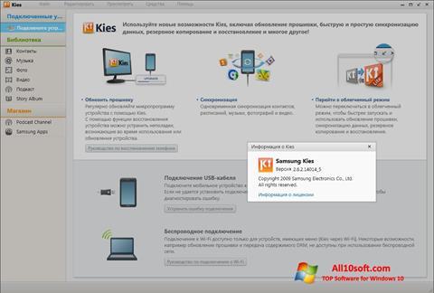 Screenshot Samsung Kies Windows 10