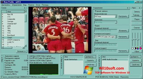 Screenshot iuVCR Windows 10